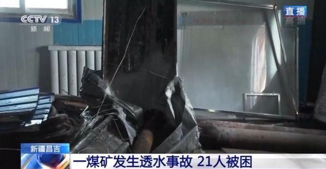 新疆煤矿透水事故被困21人位置基本确定 已有3套抽水设备投入救援