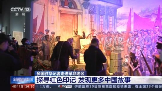 多国驻华记者走进革命老区探寻红