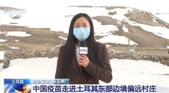 中国疫苗走进土耳其东部边境偏远村庄