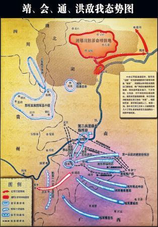 中国革命从这里转折——从通道转兵到遵义会议