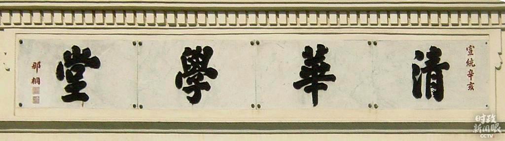 """""""学长""""习近平考察清华:心怀""""国之大者"""",建设一流大学"""