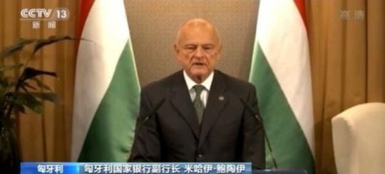 匈牙利央行副行长:高度认同习主