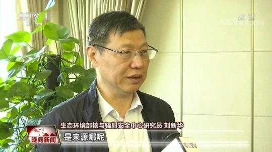 生态环境部:希望日本对国际社会