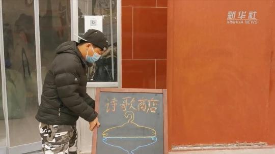 """新华全媒+ """"打工诗人""""小海"""