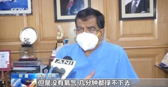 """""""我畏惧得不敢看新闻"""" !印度疫情失控 公众只剩""""听天由命"""""""