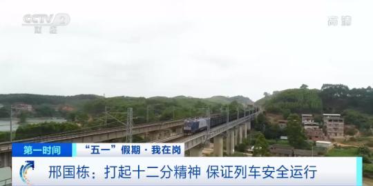 天津优化_火车司机坚守岗位 保障假期时代铁路系统有序运行插图1