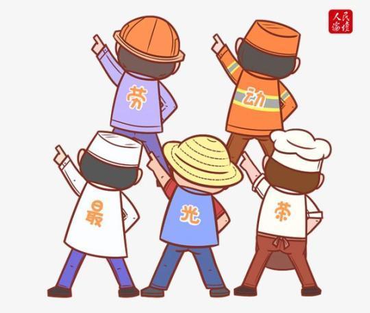 人民论坛漫评 | 光荣属于劳动者,幸福属于劳动者