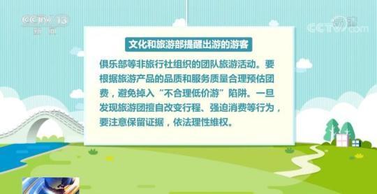 文化和旅游部提醒广大游客提高辨识能力 拒绝不合理低价游