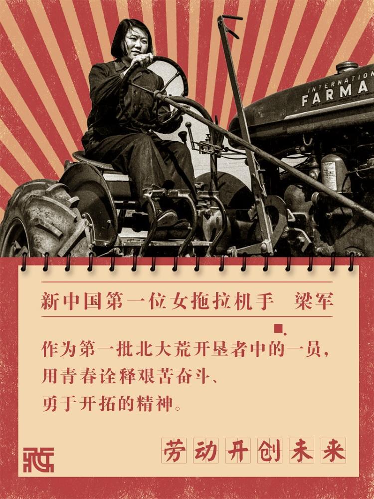 51la统计_劳动节|人民缔造历史 劳动开创未来插图2