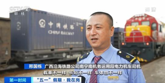 火车司机坚守岗位 保障假期期间铁路系统有序运行