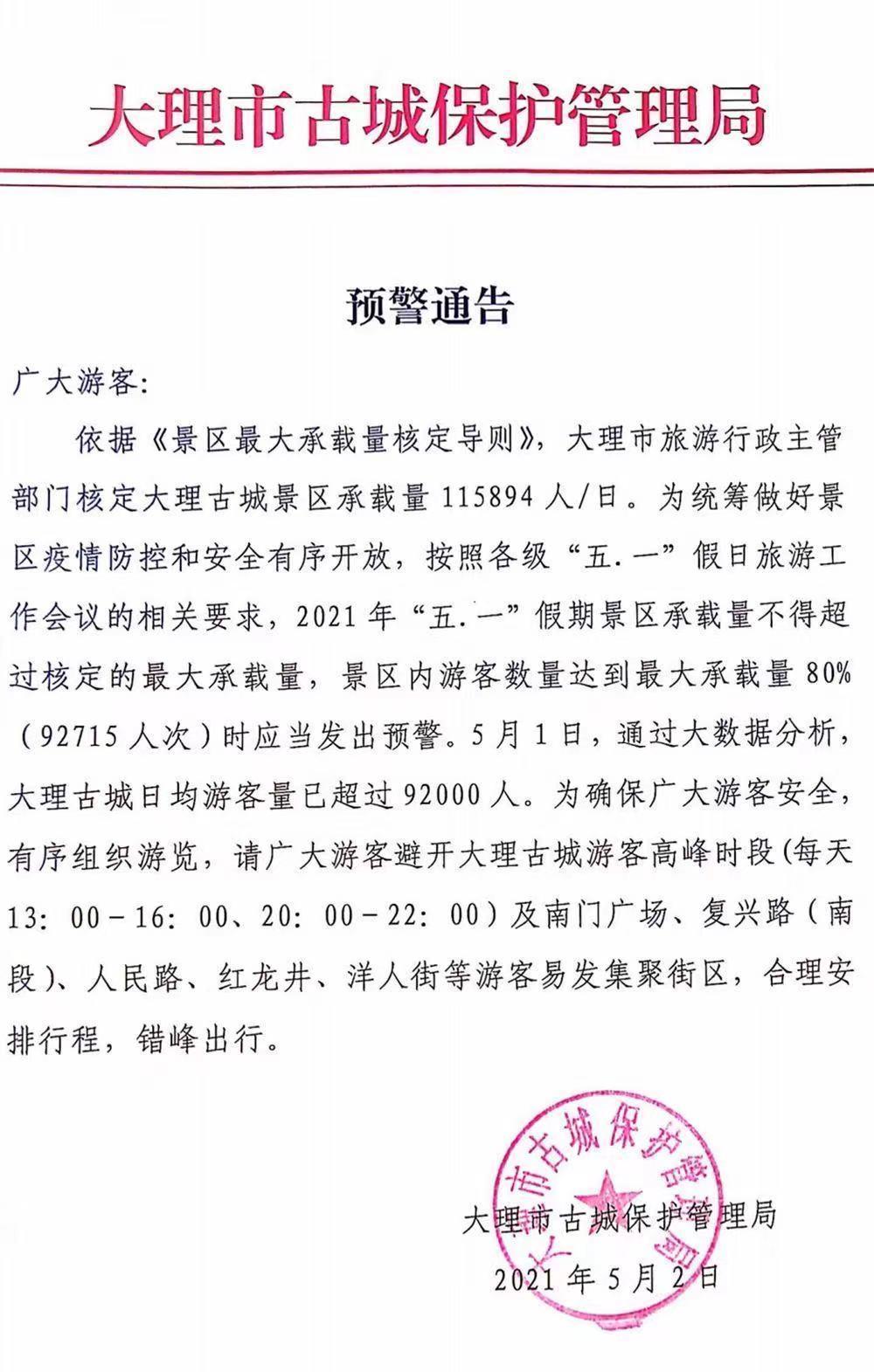 百度搜索榜_云南大理古城客流剧增 治理部门宣布出行预警插图