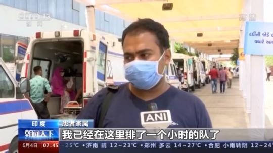"""外媒:疫情下的印度医院似""""围城"""""""