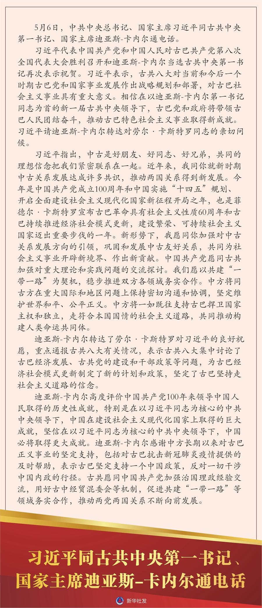 习近平同古共中央第一书记、国家主席迪亚斯