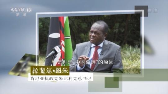 肯尼亚执政党总书记:以人民为中