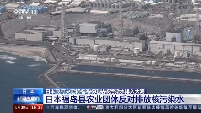 日本福岛县农业团体反对排放核污染水
