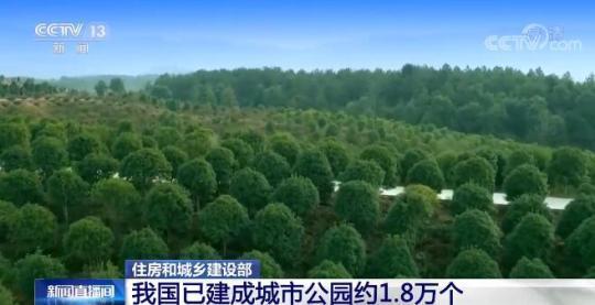 我国已建成城市公园约1.8万个 城市建成区绿地面积较2012年前增加近50%