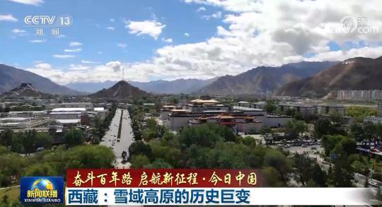 西藏:雪域高原的历史巨变