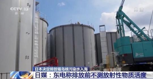 日媒:东电称核污染水排放前不测放射性物质活度 专家质疑日方做法