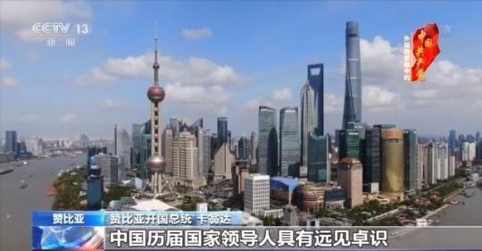 多国政要:中国巨变如同纪录片 每幕都令人惊叹