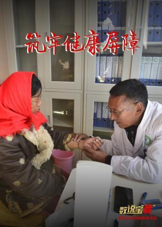 """5277个!农村卫生室托起西藏医疗体系""""地基"""""""