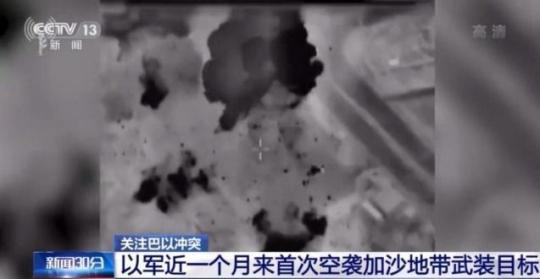 继5月份巴以停火后 以军首次空袭加沙地带武装目标