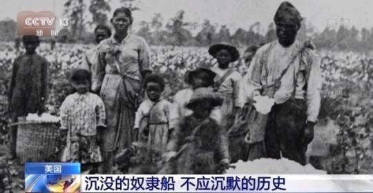 """惨无人道!""""克洛蒂尔达""""号揭开美国贩卖黑奴残忍历史"""