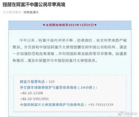 外交部提醒在阿中国公民尽早离境