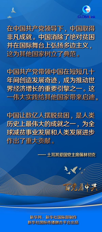 """佩林切克:""""中共伟大实践给其他国家带来启迪"""""""