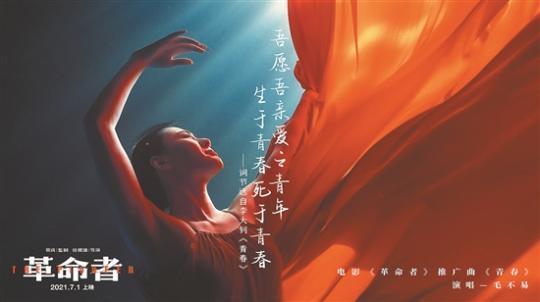 水下紅綢舞致敬《革命者》
