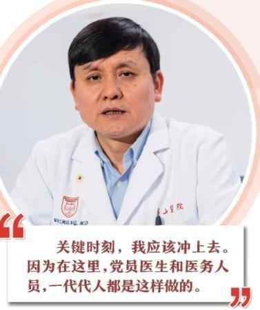 """张文宏:""""党员先上""""是支撑几代人的勇毅信仰"""