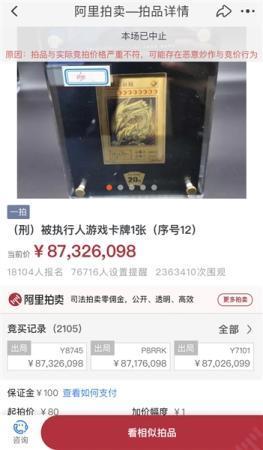 游戏卡牌竞买价突破8700万元 拍卖为何走向