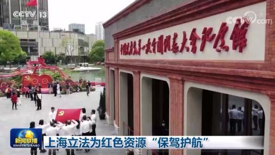"""上海立法为红色资源""""保驾护航"""""""