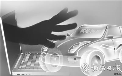 黑客攻击次数5年增长20倍 智能汽车安全遭遇空前挑战