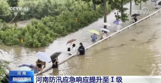 河南防汛应急响应提升至Ⅰ级 应急管理部派出工作组赶赴现场
