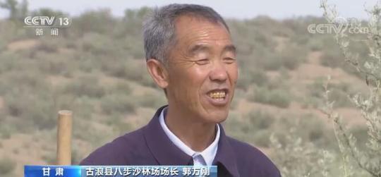 郭万刚:荒漠现绿洲 不毛之地焕生机