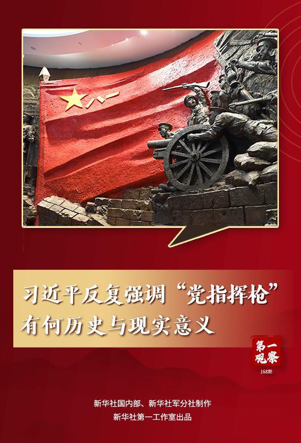 """习近平反复强调""""党指挥枪"""",有何历史与现实意义"""
