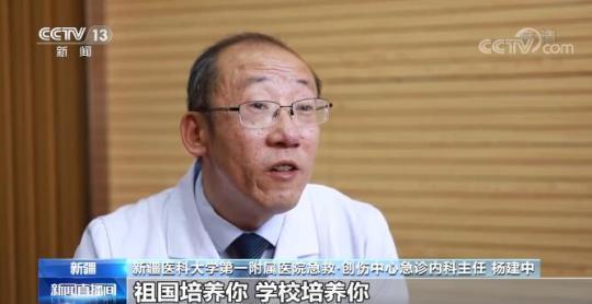 杨建中:尊重生命 患者至上
