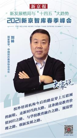 刘林:培训需求在退潮,行业未来格局将重塑