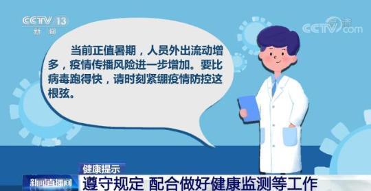 【健康提示】遵守规定 配合做好健康监测等工作