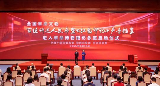 华宇开户不了怎么办《红色印记》声音档案进入革命博物馆纪念