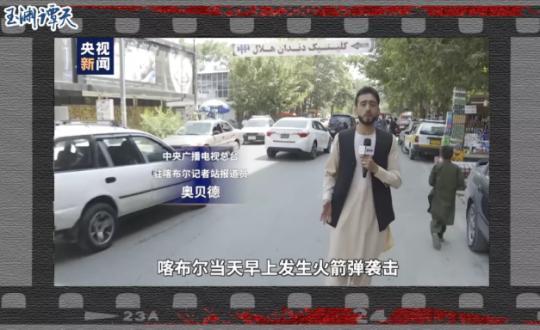 总台直击喀布尔,揭开被掩盖的残酷真相