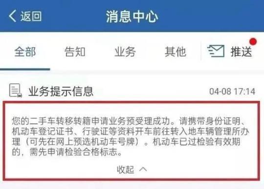 """二手车交易""""跨省通办""""首日办理相关业务3.5万笔"""