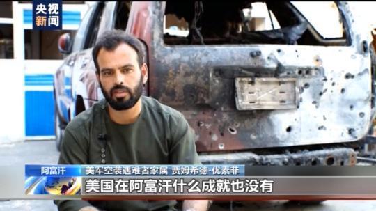 美国撤离前空袭致阿富汗一家十口丧生 家属控诉其罪行