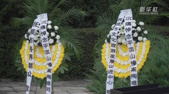 新华全媒+|辽宁举行平顶山惨案89周年纪念活动