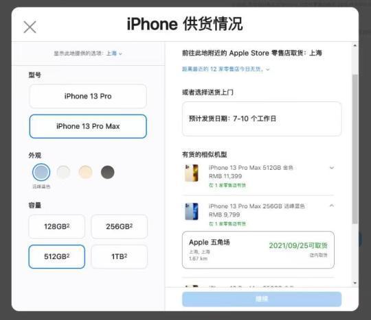 "<font color='59'>苹果新机预购开启:""远峰蓝""十分钟卖光,1TB顶配</font>"