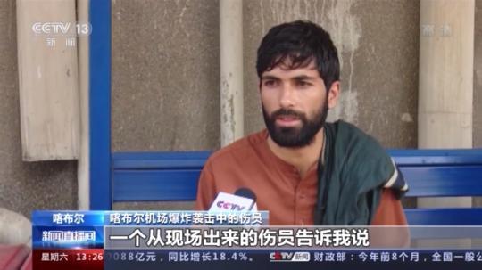 美军曾开枪致上百阿富汗平民丧生 美国在海外滥杀平民行为再添实锤!