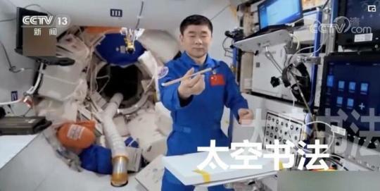 """汤洪波在""""球景房""""vlog中直呼""""很激动"""" 三名航天员给大家送礼物了……请查收"""