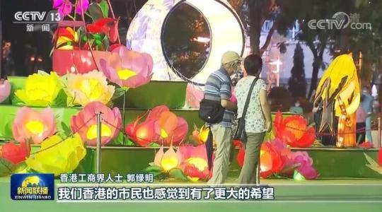 采购月饼 彩灯游园 香港民众喜迎中秋佳节