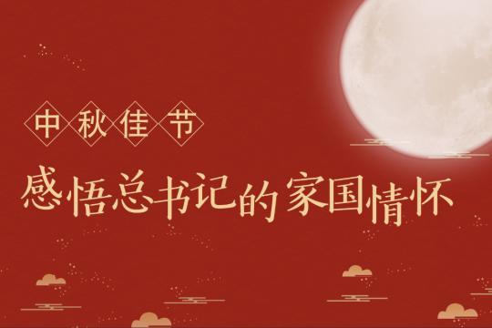 中秋佳节,感悟总书记的家国情怀
