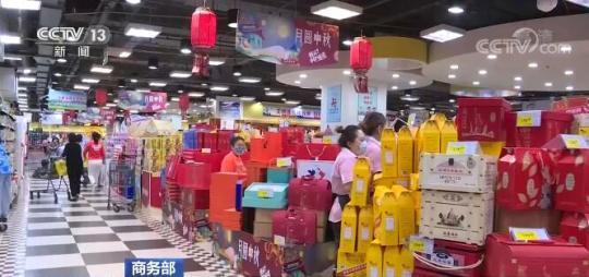 商务部:国庆假期消费市场繁荣稳定 生活必需品市场供应充足